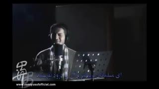 +بی نهایت زیبا+موزیک ویدئو سامی یوسف+ نام های خدا+