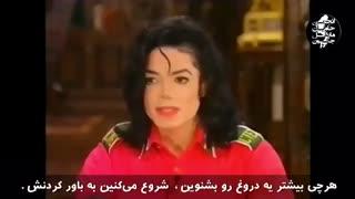 پاسخ مایکل جکسون به شایعه سازان و رسانه های دروغین