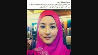 هان هه جین مسلمان شد!!!!(باورتون میشه؟؟؟؟؟