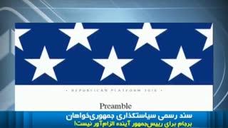 برجام، توافق شخصی اوباما با ایران است.