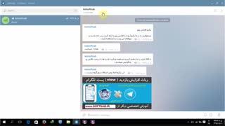 ربات افزایش ویو نسخه 2
