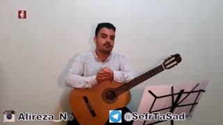 ✔️ آنونس قسمت  ۱۴ مجموعه  آموزشی صفر تا صد گیتار کلاسیک با علیرضا نصوحی