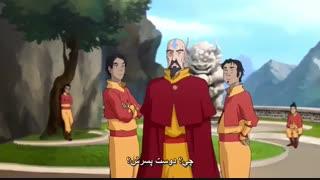 آواتار کورا ( Avatar Korra ) فصل3 قسمت 7 با هاردساب فارسی