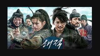 OST  فیلم کره ای دزدان دریایی (2014)(توضیحاتو بخونین)