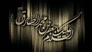 شهادت امام صادق علیه السلام با نوای میثم مطیعی