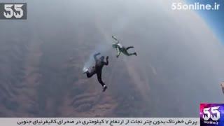 پرش خطرناک بدون چتر نجات از ارتفاع ۷ کیلومتری در صحرای کالیفرنیای جنوبی
