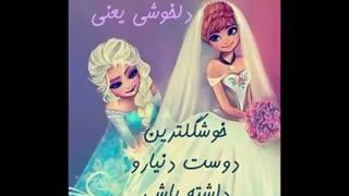 ♥♥♥  هر چیـ دارمو میدمـ برات رفیقـ  ♥♥♥