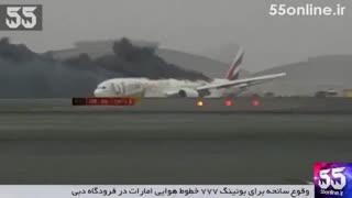 وقوع سانحه برای بوئینگ ۷۷۷ خطوط هوایی امارات در فرودگاه دبی
