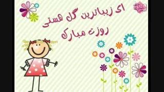 HAPPY  GIRLS  DAY