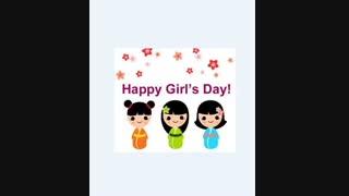 جییییغ روز دختر مباارککککک