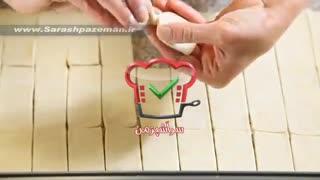 آموزش شیرینی پزی - طرز تهیه شیرینی پاپیونی