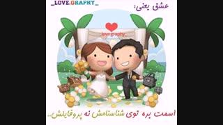 عشق واقعی  >>>>>یعنی همین>>>>>وسلام.