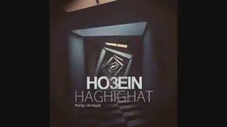 haghighat(hosein eblis)