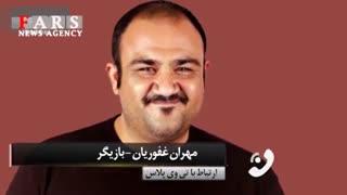 اظهارات بیشرمانه مجری سلطنتطلب در واکنش به جواب قاطع مهران غفوریان