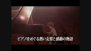 تلیر انیمیشن جنگل پیانو: جهان بینقص کای