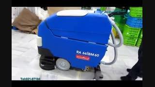 اسکرابر باتریدار |زمین شور با موتور جلو رانشی| نظافت صنعتی سالن های تولید
