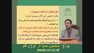 زبان عربی ( مثال _ قید حالت )