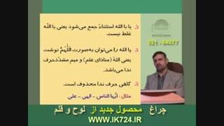 زبان عربی ( مثال _ منادا )