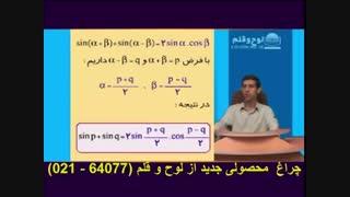 حسابان ( رابطه مثلثاتی )
