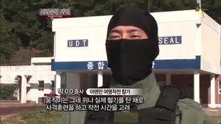 تک تیراندازان ارتش کره جنوبی