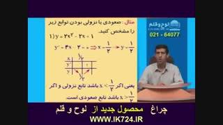 حسابان ( تعیین صعودی یا نزولی بودن تابع )