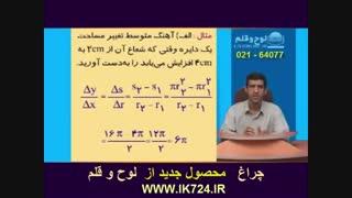 حسابان  ( آهنگ تغییرات یک تابع )