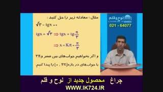 حسابان ( مثال_ معادلات مثلثاتی )