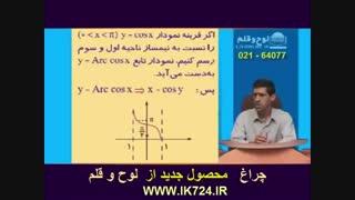 حسابان (  مثال1 _ توابع معکوس مثلثاتی )