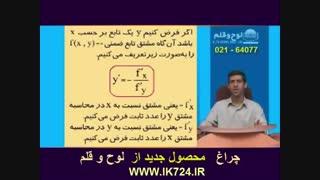 حسابان ( تابع ضمنی )