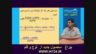 حسابان ( مثال8_ نمونه سوال مثلثاتی )