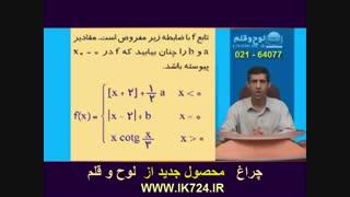 حسابان ( مثال10_ خطوط مجانب قائم و افقی- پیوستگی تابع )