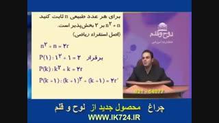 جبر و احتمالات ( مثال4_ اثبات بازگشتی- استقرا< ریاضی )