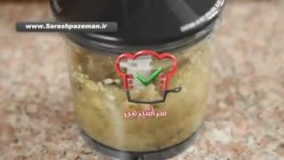 فیلم آموزش آشپزی - طرز تهیه بابا گانوش (بابا قنوچ)