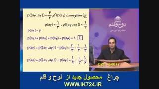 جبر و احتمالات ( مثال _ احتمال غیر هم شانس )
