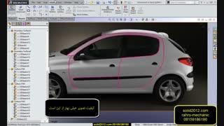 آموزش سالیدورک طراحی خودرو مدل پژو 206