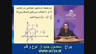 جبر واحتمالات ( مثال1 _ احتمال در فضاهای پیوسته )
