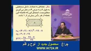 جبر واحتمالات ( مثال3_ احتمال در فضاهای پیوسته )