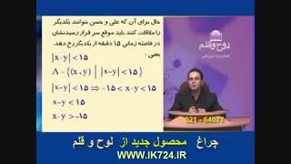 جبر واحتمالات ( مثال5 _ احتمال )