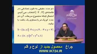 جبر و احتمالات ( مثال6_ احتمال )