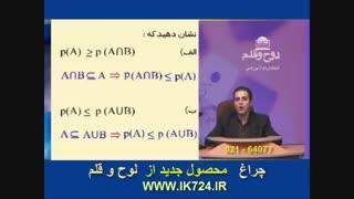 جبر و احتمالات ( مثال9_ احتمال )
