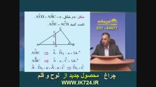 هندسه ( مثال2_ استدلال استنتاجی )