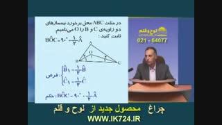 هندسه ( مثال3_ استدلال )