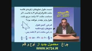 هندسه ( مثال2 _ فیثاغورس )
