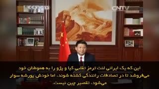 ویدئوی طنز پیام شب یلدای رئیسجمهوری چین به مردم ایران