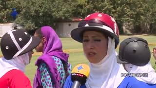 دختران ایرانی اینگونه چوگان بازی می کنند