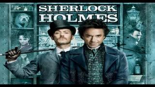 اهنگ شرلوک هلمز