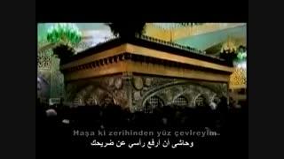 علی فانی-امام رضا(علیه السلام)+زیرنویس عربی وترکی