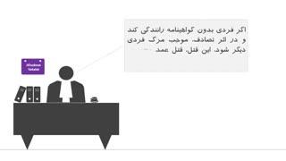 مجازات رانندگی بدون گواهینامه - خدمات حقوقی اینترنتی آیخدمت