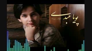 آهنگ انتظار (حمیرا) با صدای پویا عبدی (هنرمند نوجوان)