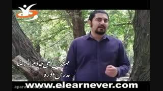 دوره مجازی کارآفرینی اینترنتی   توضیحات مدرس دوره علی خادم الرضا
